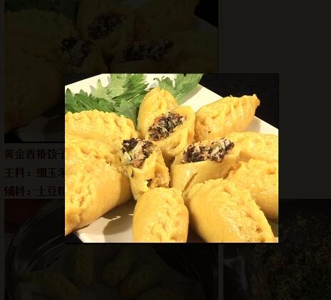 黄金<a href=/shicai/shucai/XiangChun/index.html target=_blank><u>香椿</u></a>饺子怎么做?