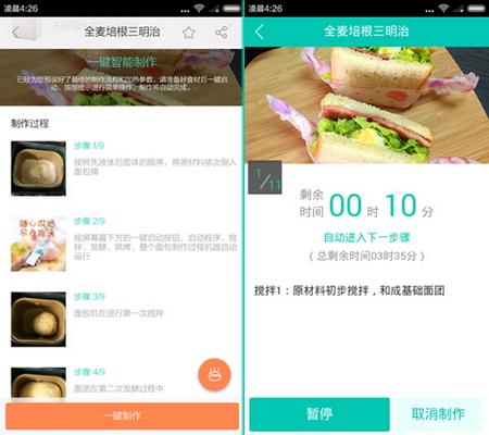 <a href=/shicai/mimian/SuanNai/index.html target=_blank><u>酸奶</u></a>全麦土司步骤3