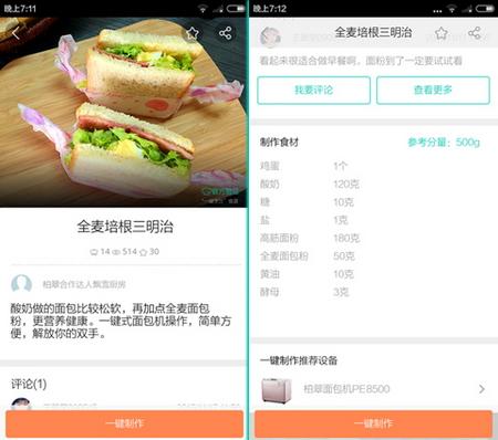 <a href=/shicai/mimian/SuanNai/index.html target=_blank><u>酸奶</u></a>全麦土司步骤1