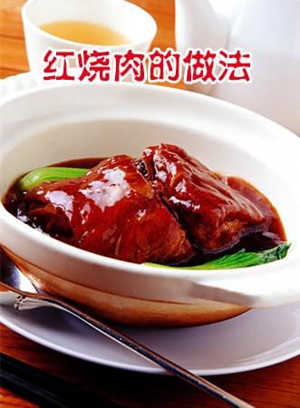 红烧肉最正宗的做法