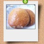 花生桃酥的做法