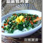 韭菜包鸡蛋的做法