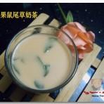 水果鼠尾草奶茶
