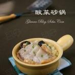 酸菜砂锅的做法