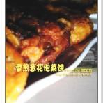 香煎葱花泡菜饼的家常做法