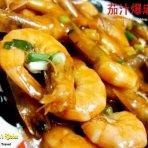 茄汁爆麻虾