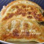 虾仁煎饺的做法