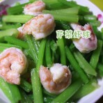 芹菜虾球的做法