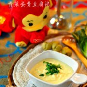 青菜蛋黄豆腐泥的做法