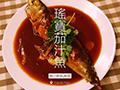 瑶宝茄汁鱼的做法