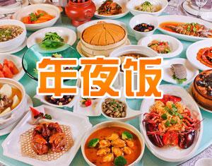 2016年夜饭菜谱大全