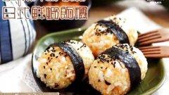 日式鮮虾饭团 Japanese Shrimp Rice Balls的做法视频