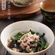 韭菜木耳羊肉汤的做法