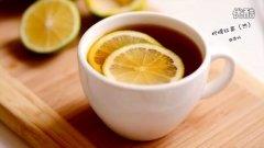 柠檬红茶的做法视频