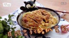猪扒蛋饭丼的做法视频