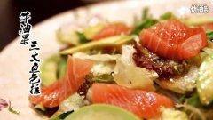 牛油果三文鱼色拉的做法视频