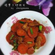胡萝卜炒肉片的做法
