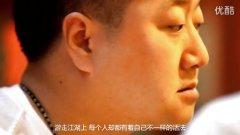 舌尖上的重庆之江湖菜