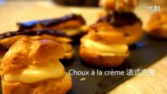 经典法式泡芙(卡仕达酱) Choux à la crème的做法视频