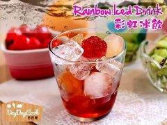 彩虹冰饮Rainbow Iced Drink的做法视频