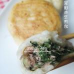 小白菜鲜肉生煎包