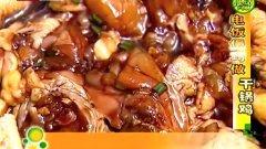 电饭煲巧做干锅鸡
