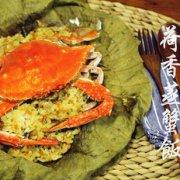 荷香蒸蟹饭的做法