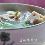 莲藕棒骨汤的做法