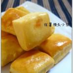 红薯馒头小饼的做法