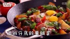 西班牙马铃薯锅蛋的做法视频