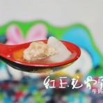 红玉龙骨汤的做法