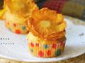 【菠萝花cupcake】:可以养肝的小蛋糕的做法