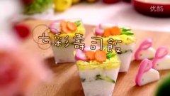 七彩壽司飯的做法视频