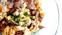滑蛋牛肉Stir Fry Beef with Eggs的做法视频