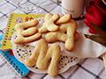 字母饼干的做法