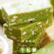抹茶瓜子仁牛轧糖的做法