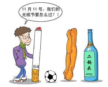 光棍节吃什么怎么吃 11月11日光棍节菜谱介绍