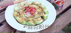 蒜蓉粉丝蒸丝瓜的做法视频