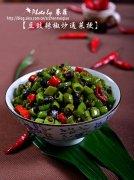 豆豉辣椒炒通菜梗