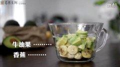 【易果厨房】牛油果料理DIY(上)奶昔与烤蛋的做法视频