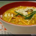 蛋白黄花汤