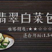 翡翠白菜包的做法