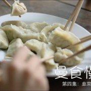 韭菜虾仁饺子的做法