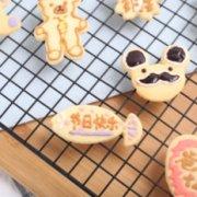 父亲节可爱饼干的做法